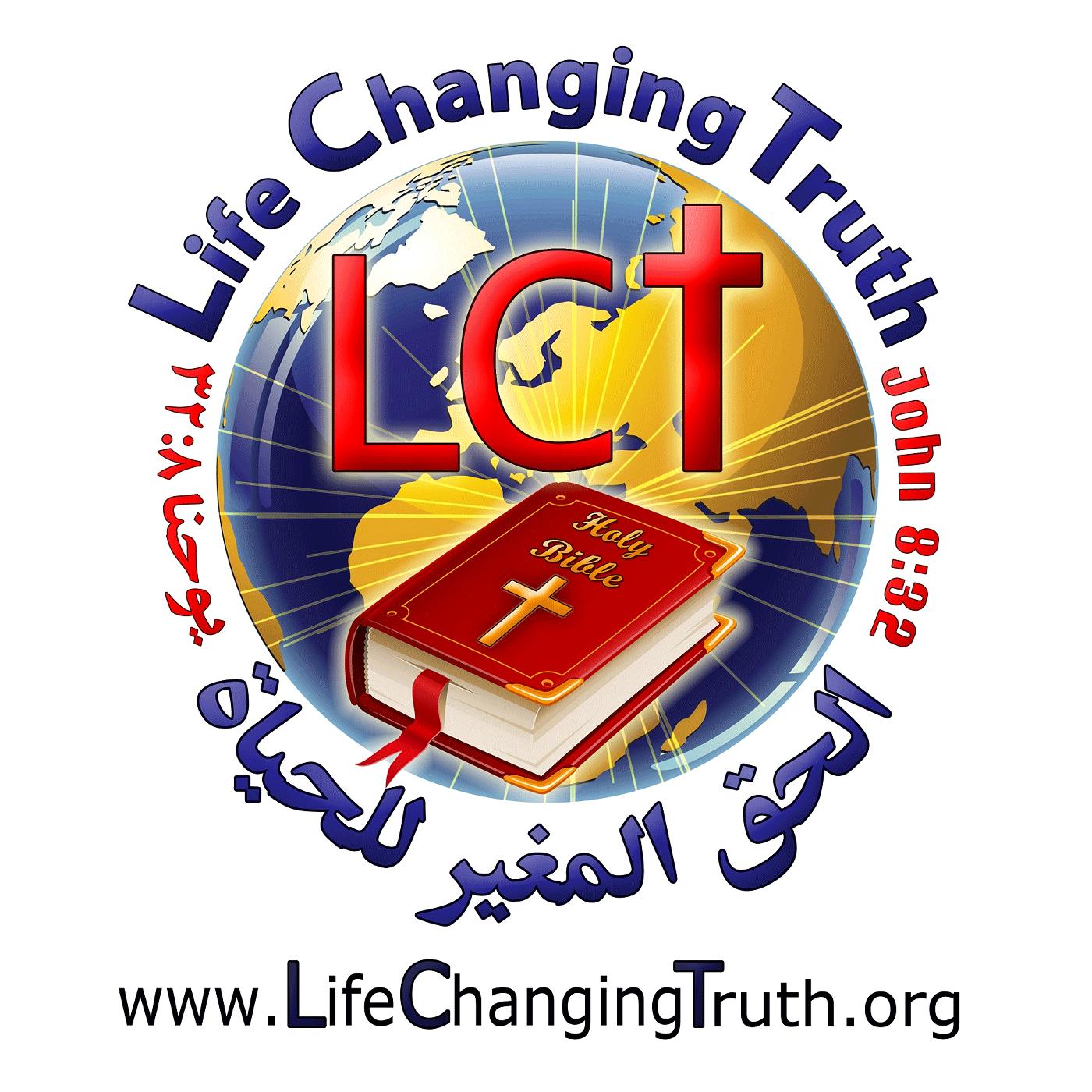 Life Changing Truth الحق المغير للحياة